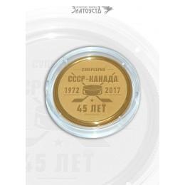 """Медаль """"Суперсерия СССР-Канада"""""""