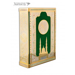 Золотой Коран-5